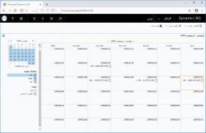 تاریخ شمسی در Microsoft Dynamics CRM