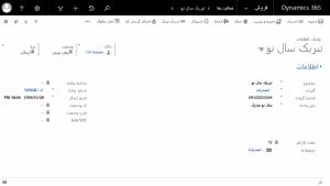 ارسال و دریافت پیامک در Microsoft Dynamics CRM